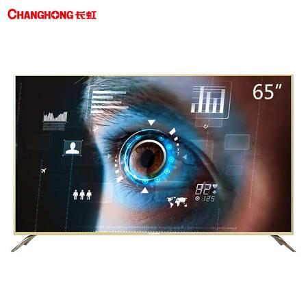 长虹/CHANGHONG 65D2P 65英寸32核人工智能4K超高清HDR全金属轻薄语音平板LED