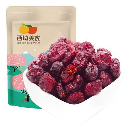 (满减区)西域美农 蔓越莓干118g