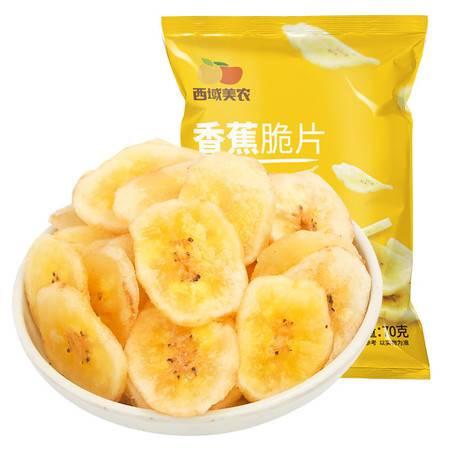 (满减区)西域美农香蕉脆片70g