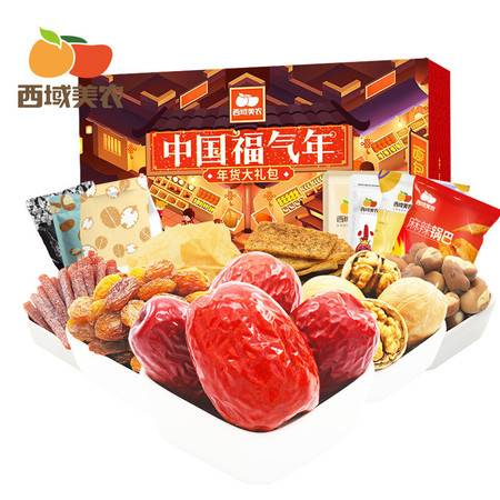 西域美农_中国福气年特惠年货礼盒1250g/7袋 送礼特惠佳选