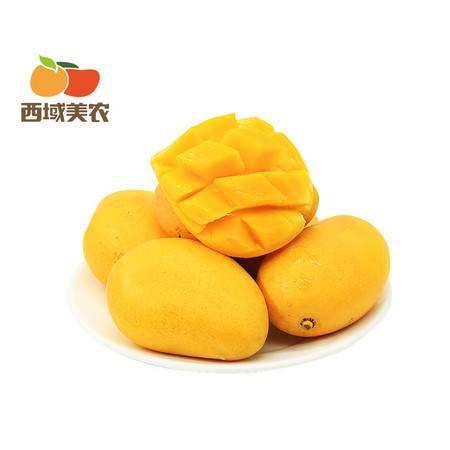 【现摘现发 坏果包赔】西域美农小台农芒5斤新鲜水果
