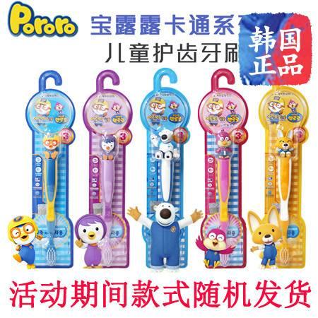 包邮韩国进口正品PORORO/宝露露儿童牙刷 宝宝牙刷 双层软毛2-8岁(1支)