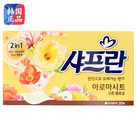 韩国原装 LG舒福蓝芳香柔顺纸 30抽纤维柔顺剂木棉花香(黄色)
