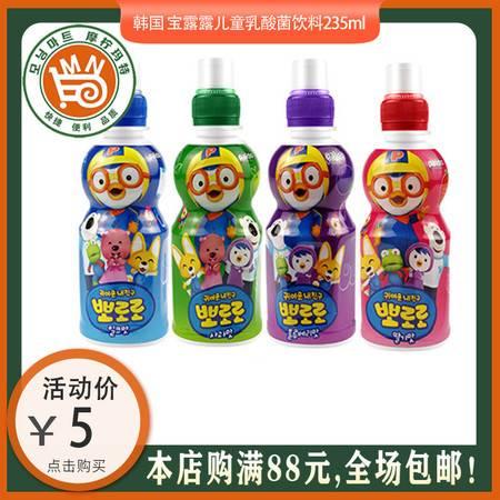 韩国原装进口Pororo啵乐乐牛奶味饮料宝宝露露儿童水果汁饮料饮品 235ml