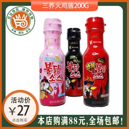 三养火鸡面酱料韩国原装进口超辣味酱料200g瓶装拌面酱火鸡面酱料