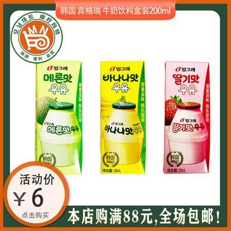 韩国进口宾格瑞香蕉草莓味牛奶饮料盒装夏季早餐网红饮品200ml