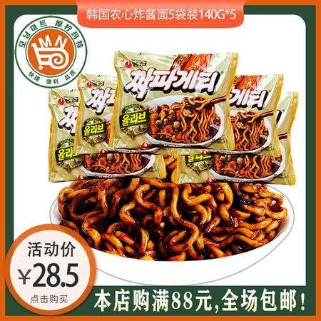 韩国橄榄面140g*5包韩国原装进口休闲零食品炸酱面5连包