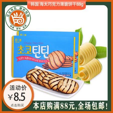 韩国进口办公室外出旅游休闲零食品婷婷饼干巧克力酥曲奇饼干88g