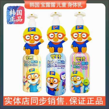 韩国进口Pororo啵乐乐山羊奶温和儿童宝宝沐浴露洗发水身体乳
