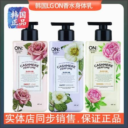 韩国LG香水身体乳去鸡皮 全身美白保湿补水 香体润肤乳 淡香400ml