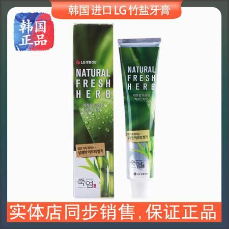 韩国进口LG竹盐牙膏 天然植物配方 杀菌止血 牙龈膏160g