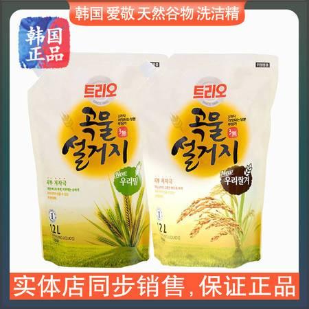 韩国进口正品 爱敬洗洁精 天然谷物系列洗涤灵 洗碗液 袋装 1200ml