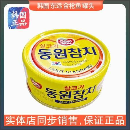 东远韩国进口金枪鱼罐头250g即食海鲜油浸吞拿鱼罐头拌沙拉 佐餐