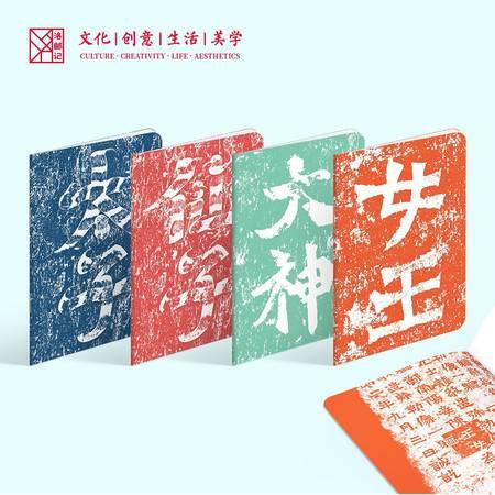 【邮乐洛阳】特色文化创意礼品特产小礼物武则天《洛阳书法艺术》记事簿套装洛阳元素(包邮)