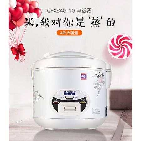 【洛阳金融积分兑换】美的4L电饭煲(邮政网点自提)