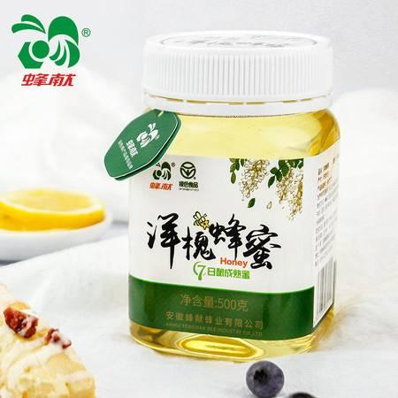 (桐城电商助农惠民消费节产品)蜂献洋槐蜂蜜500g
