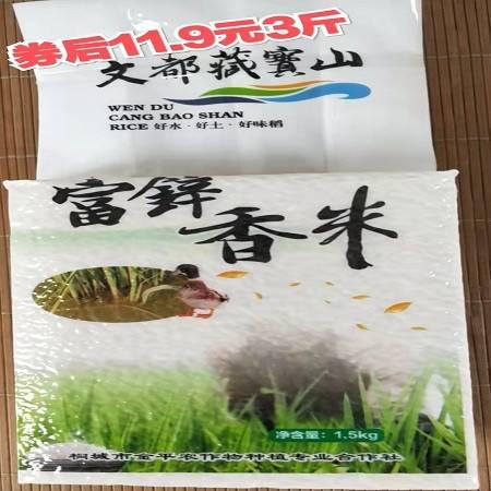 【安庆邮政 助力乡村振兴 】---桐城香米1.5KG(当季新稻)