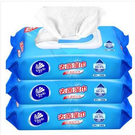 维达/Vinda80片家庭装卫生湿巾3包包邮 无香型去菌湿巾