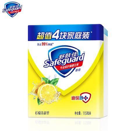 邮乐萍乡馆 舒肤佳纯白清香芦荟柠檬薰衣草香皂115克x4