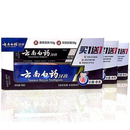 云南白药 牙膏 薄荷清爽150g+双效抗敏30g 买一送一 抗敏修复 长效防护