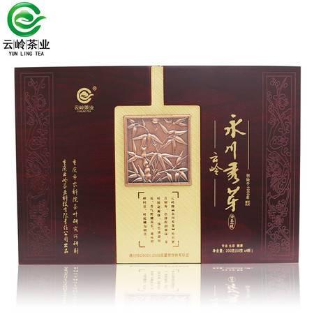 云岭 永川秀芽 渝茶一号棕色木盒 200g