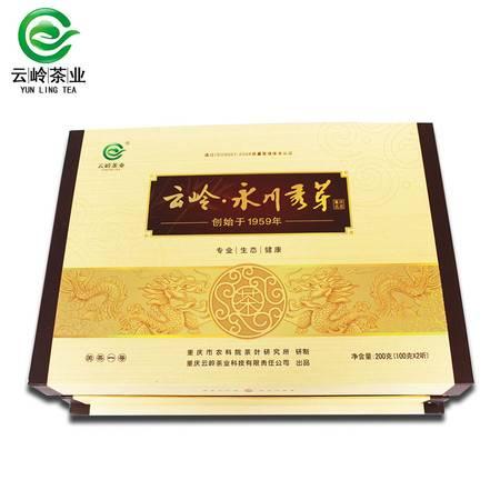 云岭 永川秀芽 渝茶一号黄色木盒  200g