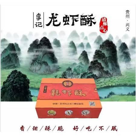 邮政 贵州兴义【龙虾酥】500g/盒