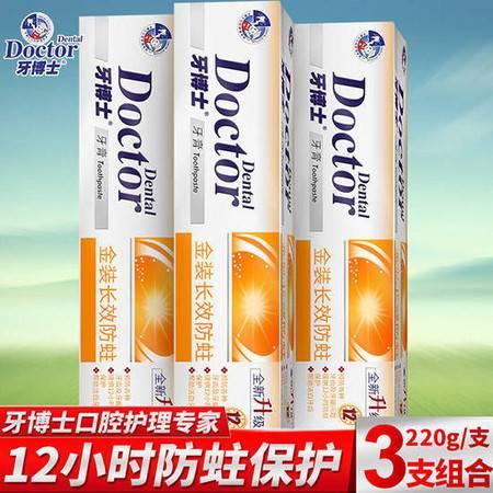牙博士金装长效12小时防蛀牙膏220gx3支洁白牙齿防蛀固齿清新口气