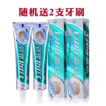 益达酷白清爽牙膏200g两支装(随机送2支牙刷)