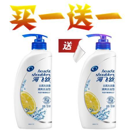 海飞丝清爽去油型去屑洗发水750ml(买一送一)(新旧包装随机发)
