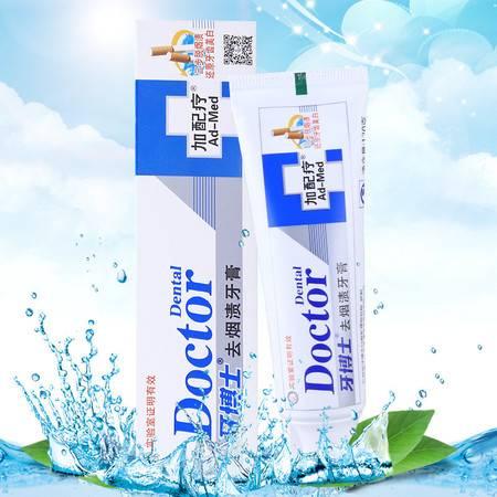 【买一送一】牙博士加配疗渍脱去烟渍牙膏正品 120g
