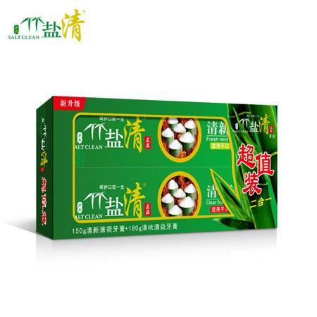 竹盐清牙膏清新薄荷150g+清吙清焱180g超值装牙膏  新旧包装随机发货