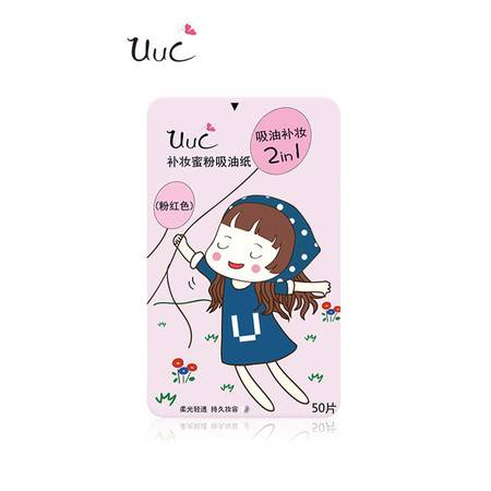 UUC补妆蜜粉吸油纸50片 自然色/粉红色
