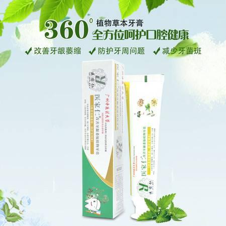 医家仁中草药改善牙龈萎缩植物牙膏115g