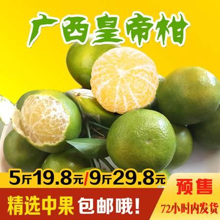 【南宁馆】(预售) 广西南宁宾阳皇帝柑 5斤装/ 9斤装(全国包邮)