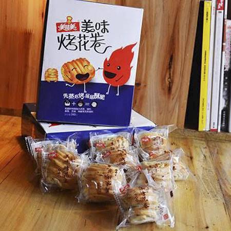 【上党馆】美味美烤花卷原味240g*1盒 包邮(偏远地区除外)