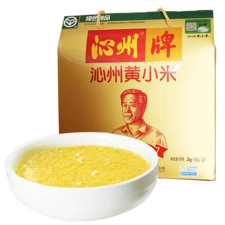 【长治市振兴馆】山西沁州黄集团小米 新小米2kg礼盒充氮 五谷杂粮免淘洗 包邮