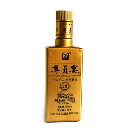 【上党馆】尊贞宴42度清香型白酒125ml 包邮(偏远地区除外)