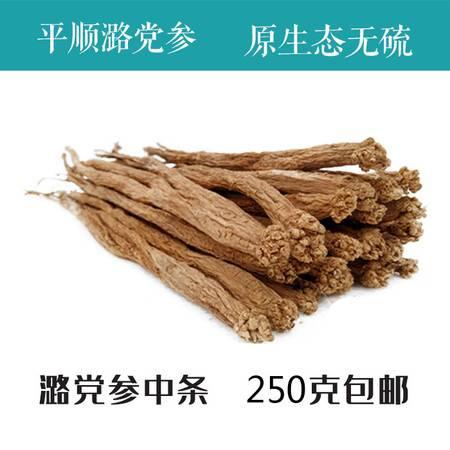 【平顺县扶贫地方馆】潞党.参250g中条 包邮(偏远地区除外)