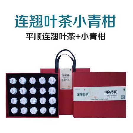 【平顺县扶贫地方馆】连.翘叶茶+小青柑礼盒装 包邮(偏远地区除外)