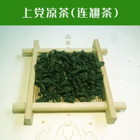 【上党馆.平顺特产】连.翘叶茶散装500g 包邮(偏远地区除外)