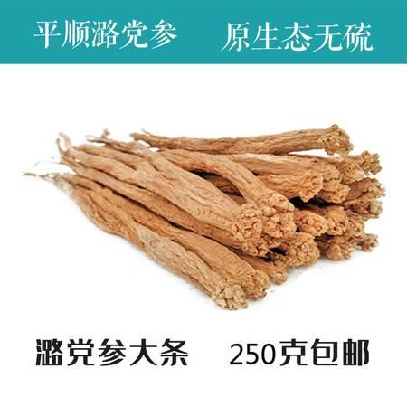 【平顺县扶贫地方馆】潞党.参250g大条 包邮(偏远地区除外)