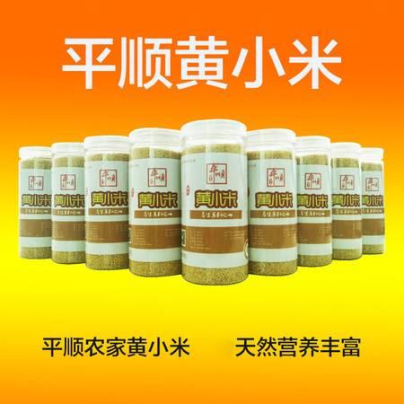 【平顺县扶贫地方馆】平顺农家黄小米330g桶装 包邮(偏远地区除外)