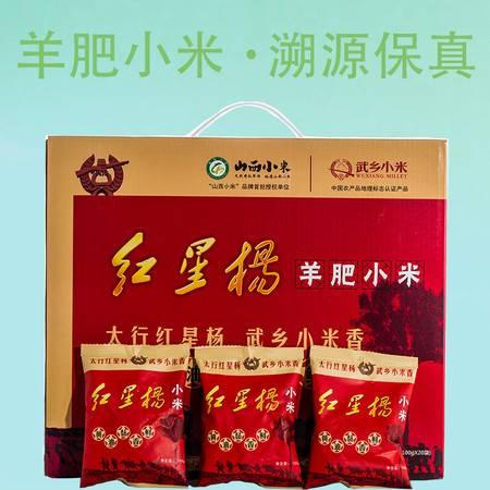 【上党馆.武乡特产】晋皇红星杨羊肥小米2kg 礼品装  包邮(偏远地区除外)