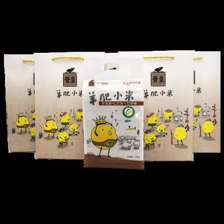【武乡县扶贫地方馆】晋皇羊肥小米软包三年休耕米1.6kg 袋装 包邮(偏远地区除外)