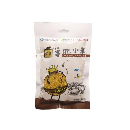 【武乡县扶贫地方馆】晋皇羊肥小米三年休耕米200g 袋装 包邮