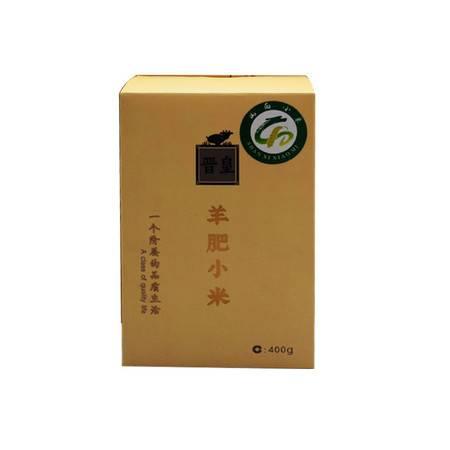 【上党馆.武乡特产】晋皇羊肥小米宝宝米400g 盒装 包邮(偏远地区除外)