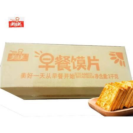 【上党馆】美味美三味混装馍片1kg盒装 早餐馍片 包邮(偏远地区除外)