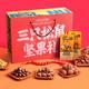 三只松鼠坚果礼盒B款(红黄款)1188g/7包