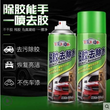 除胶去胶清洗剂汽车家用万能粘胶去除神器强力玻璃清洁柏油不伤漆